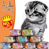 竣百美味《靖》貓食罐頭 80g|罐*混搭24罐