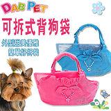 《DAB PET》可拆式背狗袋 (外觀甜美時尚)