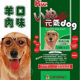 「動保協會捐贈專案」KW元氣DOG《羊肉口味》狗飼料-15kg/33磅