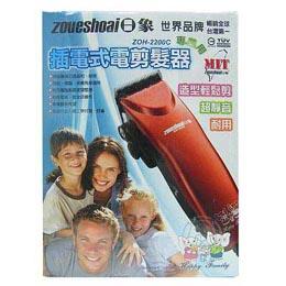 日象》 ZOH-2200C 插電式電剪髮器