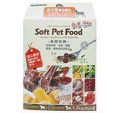 BOWWOW》成犬用新鮮羊肉軟性飼料1.2kg
