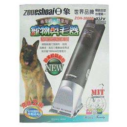 《日象》 ZOH-2000G 專業級寵物剪毛器