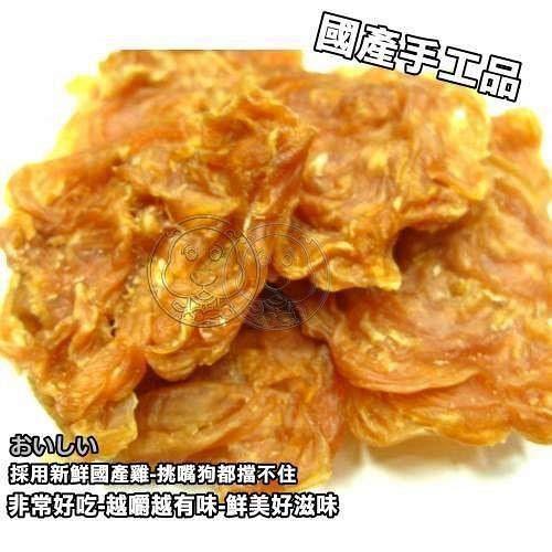 國產天然雞肉條100g