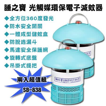 睡之寶光觸媒環保電子滅蚊器SB-838【兩入超值特惠組】