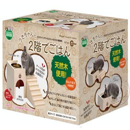 日本《MARUKAN》兔子城堡餐廳(HT-33)