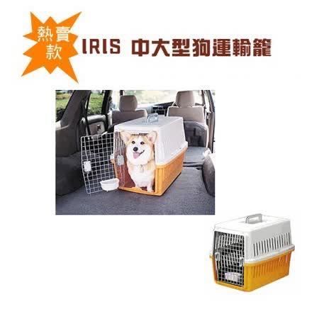 IRIS《中型犬》運輸籠 ATC-670