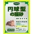 日本丹球型貓砂-10Lx3包 (粗/細砂可選)