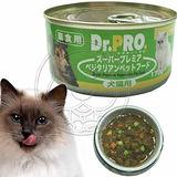 日本DR.PRO 犬貓機能性健康素食罐頭-170g*48入