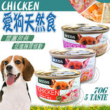 SEEDS》CHICKEN 愛狗天然食70g*24罐