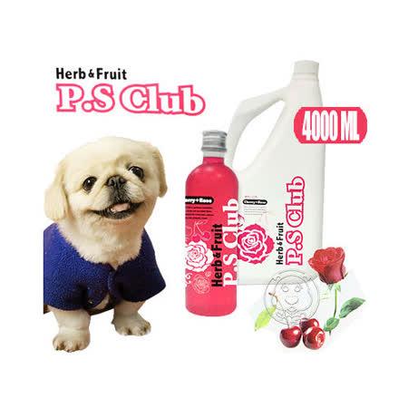 《P.S Club》草本果漾 紅貴賓增艷專用洗毛精 (櫻桃+玫瑰)4000ML