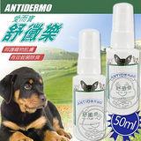 凱麒《愛而寶》舒黴樂(ANTIDERMO) 50ml呵護寵物皮膚