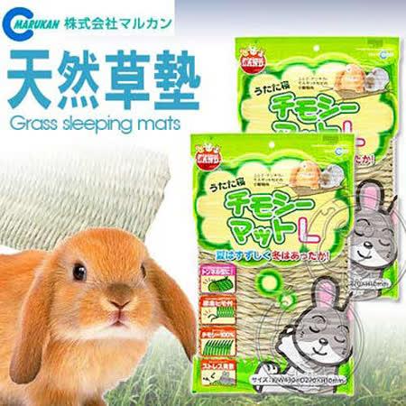 日本品牌MARUKAN》MR-918兔用天然牧草墊(L)