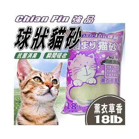 Chian Pin》強品球狀貓砂薰衣草香 (18磅)共3包