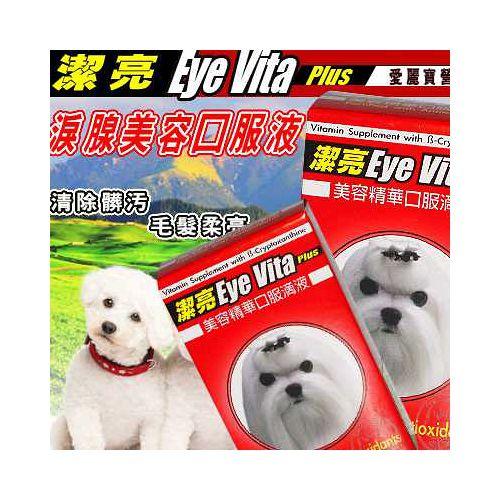 Eye Vita Drops~潔亮寵物淚線美容口服液20cc
