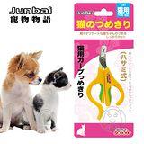 寵物物語《貓用》專業寵物美容指甲剪