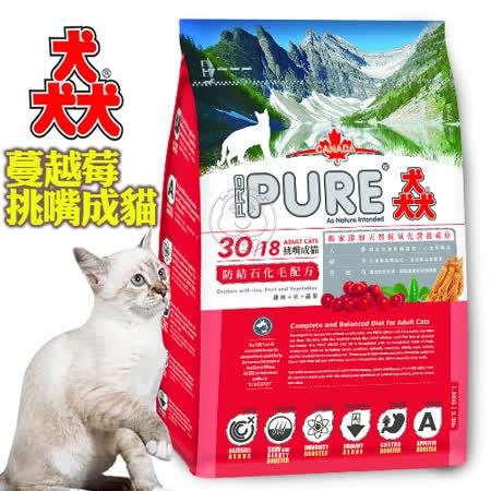 猋Pure30《挑嘴成貓/防結石化毛配方》飼料-1.5kg