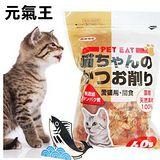 元氣王貓用 天然無添加的營養補充劑《鰹魚薄片》50g