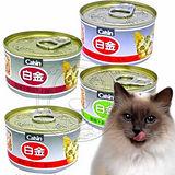 Catuna《白金系列》貓罐 (口味混搭/80克*72罐)