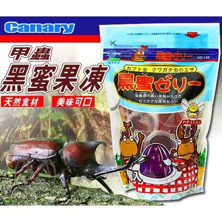 【開箱心得分享】gohappyCanary》金絲雀 A-S122甲蟲黑蜜果凍點心‧15個入評價gohappy 購物 金