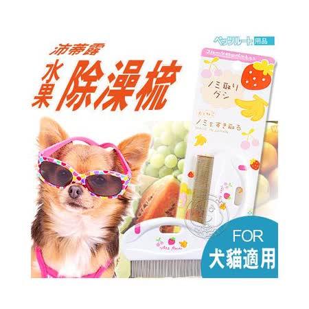 【真心勸敗】gohappy快樂購《沛蒂露》寵物美容用品 水果除蚤梳 (犬貓用)評價好嗎台北 市 愛 買