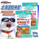 日本Doggy Man》北海道 貓用鰹魚粒 25g(鮭魚粒|鮭魚鯖魚粒)