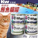 《Kw》吉諦威 希諾吉鮪魚貓罐 85g (24罐)