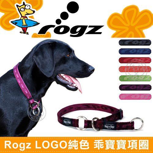 美國 Rogz Logo 純色系列~乖寶寶項圈^(26~40cm^) ~ M│置入反光