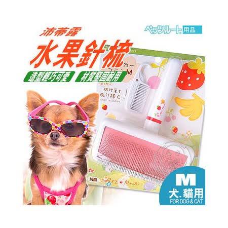 【開箱心得分享】gohappy沛蒂露》寵物美容用品 水果針梳-M (犬貓用)評價遠 百 高雄