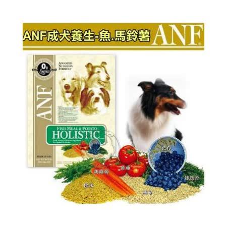美國愛恩富ANF《成犬養生》鮮魚+馬鈴薯配方-15kg 送零食