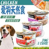 SEEDS》CHICKEN 愛狗天然食70g*48罐