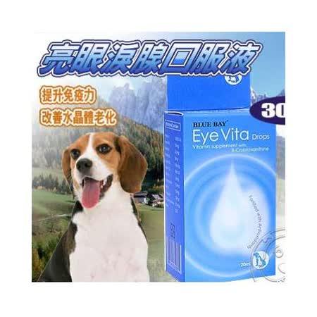 亮眼Eye Vita》VET 淚腺口服液‧29.6ML‧淡化黃漬淚痕
