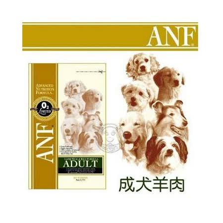 美國愛恩富ANF特級《成犬羊肉》釀米小顆粒15公斤送零食
