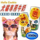Hello Cookie》犬貓專用牛奶‧190g犬貓皆可飲用的牛奶