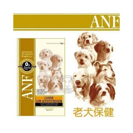 美國愛恩富ANF特級《老犬保健雞肉》釀米小顆粒7.5公斤送零食