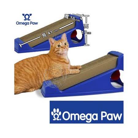 【真心勸敗】gohappy加拿大 Omega Paw 》貓貓斜坡抓板 (融入有機貓草精油)推薦fe21 新竹