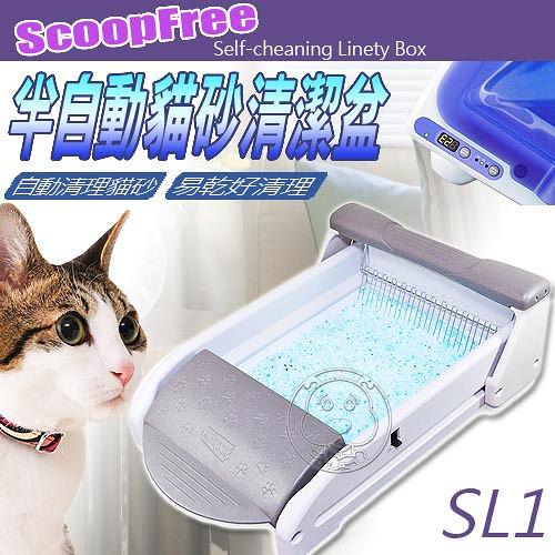 ~ScoopFree~ SL1半自動貓砂清潔盆