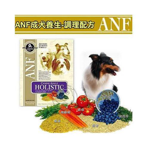 美國愛恩富ANF~成犬養生~藍莓、釀酒米調理配方~15kg 送零食
