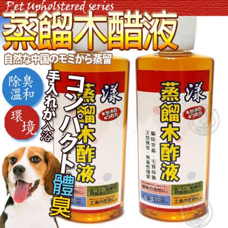 日本純天然蒸餾木醋液‧250ml純天然製│泡澡│清潔│除臭