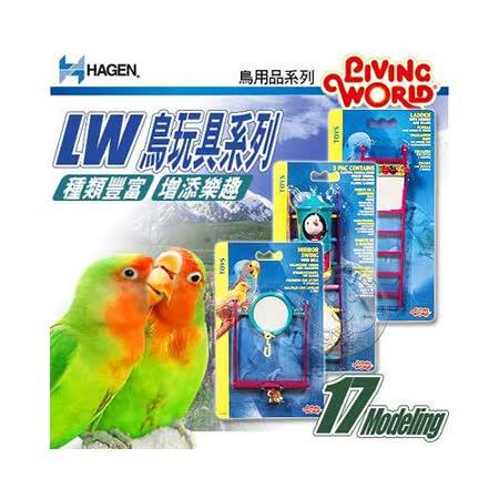 HAGEN赫根》 LW鳥用品/玩具系列 (17種品項)