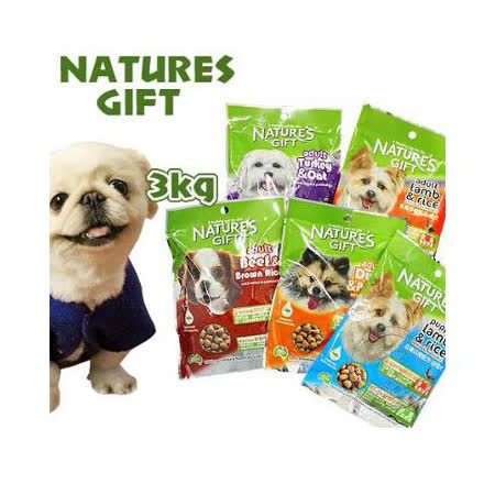 NATURES GIFT》天然吉夫特皮膚保健狗食3kg(5種口味) 送2狗罐