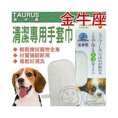 TAURUS金牛座《犬貓用寵物清潔專用手套巾》