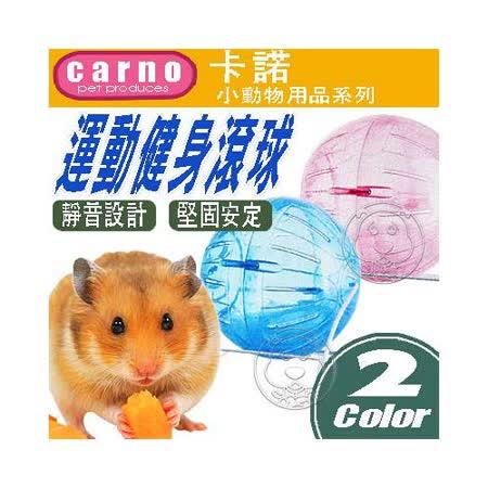 CARNO卡諾小動物用品運動健身滾球2款顏色