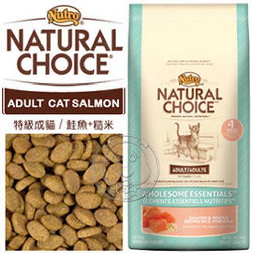 美士Nutro~特級成貓~鮭魚 米貓糧 14lb6.35kg