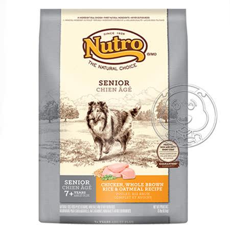 美士Nutro《高齡犬 雞肉+米》犬糧(5lb/2.27kg)