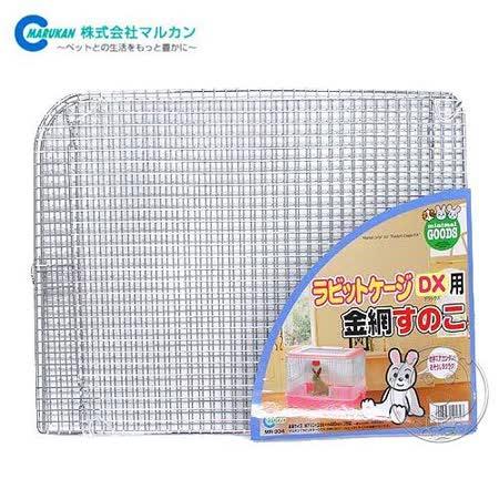 日本品牌MARUKAN》MR-304兔籠專用鐵網踏板(DX籠適用)