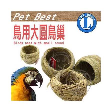 PET BEST》鳥用大圓鳥巢(新款) L號做個有巢氏