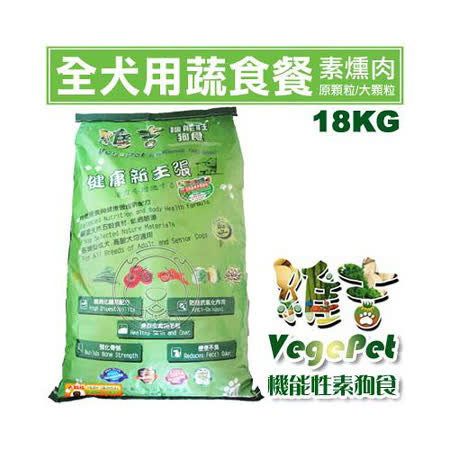 【真心勸敗】gohappy快樂購物網台灣維吉《全犬│素燻肉口味》機能性素狗食 - 18kg原顆粒評價好嗎sogo 美食