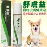 吉沛思《舒膚益》寵物皮膚保健液 - 30ml‧舒緩皮膚過敏
