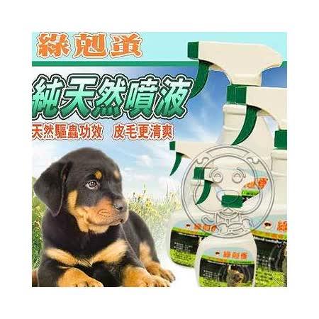 綠剋蚤純天然噴液NC-001(250ml)非蚤不到藥性商品天然防蟲