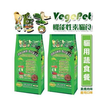 【勸敗】gohappy台灣維吉《貓用》機能性蔬果素貓食 - 1.8kg(素燻肉/起司)好嗎遠 百 中山 店